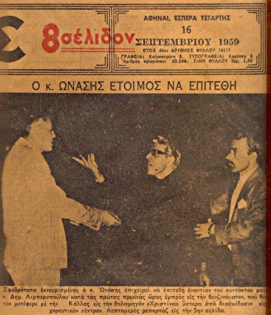 ETHNOS59
