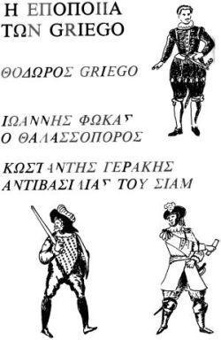 Griegos3
