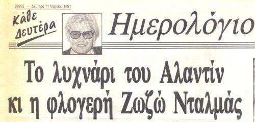ZozoD