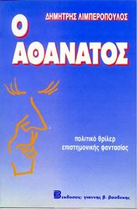 o athanatos